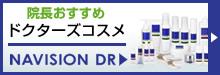 資生堂 NAVISION DR