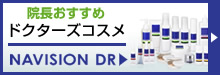 資生堂 NAVISION DR