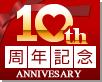 10周年記念